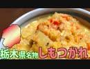 【栃木名物】しもつかれを作って食べよう!