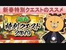 BLEACH ブレソル実況 part1264(新春クエストのススメ)