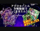 【アクロ☆バトル】まほエル 魔法決闘第19回戦目【対戦動画】