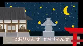 【練習】とおりゃんせ【のらてぃー】
