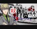 【フルボイス・ADV式】殺し合いハウス:リベンジ 第4話
