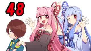 【PS2ゲゲゲの鬼太郎】アオイタチとアカネコ娘Part48【琴葉姉妹実況】