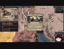 【Crusader Kings2】異世界のユダヤ教ローマ人 Part48