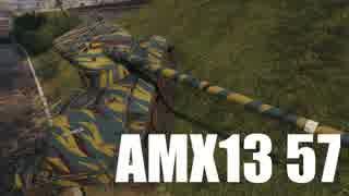 【WoT:AMX 13 57】ゆっくり実況でおくる