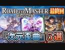 【シャドバ】ROAD TO MASTER 最終回「次元歪曲カード5選」