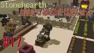 【Stonehearth】 姉妹で砂漠を開拓せよ #1