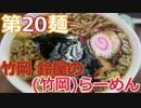 第79位:【麺へんろ】第20麺 富津市竹岡 鈴屋のラーメン【サンキュー千葉編 5日目】