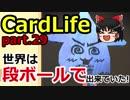 【CardLife】ザ・ゆっくり段ボール生活part.29