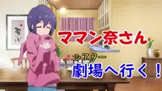 【ノベマス】ママン奈さん劇場へ行く!