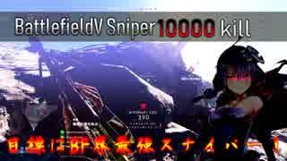【BFV】結月ゆかりのスナイパー10000kill