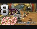 初日から始める!日刊マリオカート8DX実況プレイ619日目
