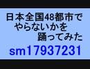 【花岡充聖地巡礼】日本全国48都市でやらないかを踊ってみた
