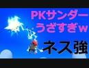 【スマブラSP】ネス最強!?うざすぎPKサンダーでVIPマッチ!