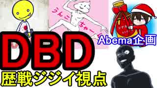 【DBD 】Abema企画あっさりしょこから逃げ