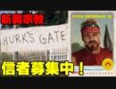 【字幕プレイ】ポンコツが逝くFARCRY5:Part.45