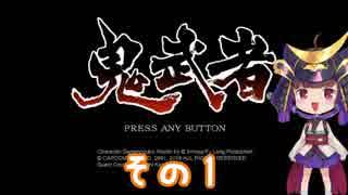 【鬼武者(PS4版)】きりたんがおにぎる Pa