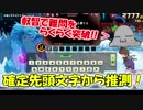 【QMAXIV】ミューと賢決闘者を目指す ~94限目~【kohnataシリーズ】