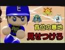 【パワプロ2018】16球団英雄ペナント.22 首位の意地【ゆっくり実況】