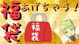 #2 ガンプラ福袋あげちゃう!【新人Vtuber】
