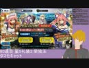 【FGO】狙え!玉藻の前!恐怖の160連ガチャ!【Fate/Grand Order】(編集版)