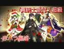 【千銃士】貴銃士番付!超級(赤バラ編成)【イベント】
