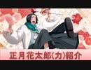 BLEACH ブレソル実況 part1265(キャラクター紹介:正月花太郎(力)紹介)