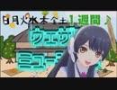 【ポン子】ウェザロミュージカル集 第五幕