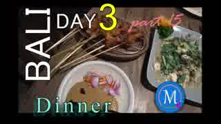 mono-バリ島旅行記【part15】Dinner