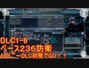 【地球防衛軍5】Rストームご~の初見INF縛りでご~ DLC1-6 【実況】