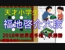 【オセロ解説】天才小学生!福地啓介六段世界戦決勝譜その3