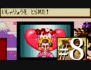 姉弟ふたりで新年は•̀.̫•́✧SFC『人生劇場-大江戸日記-』(毎日投稿)#8