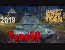 【WoT】小隊で頑張ってるWoT part40 Type59【PS4】