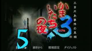 【実況】「かまいたちの夜×3」をゆるやかに実況 5