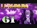 【初見実況】 LUX-PAIN -61-