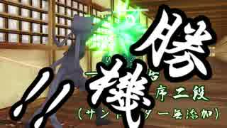 【MMDけもフレ】剣豪クロヒョウ対刀剣セル