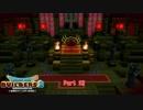 【初見】ドラゴンクエストビルダーズ2をやる(ネタバレ注意) Part 28【PS4PRO】