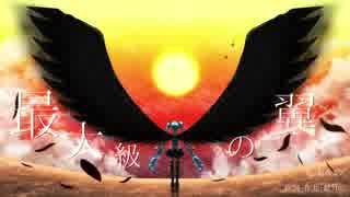 【初音ミク】最大級の翼【オリジナル曲】