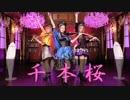 【千本桜】エレキバイオリンで演奏しながら踊ってみた【平安式舞提琴隊 feat. Jenny Yun】