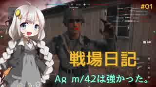 【BFV】やっぱり、Ag m/42は強かったよ。