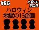 [無料公開]#86 ハロウィン地獄の13企画スペシャル