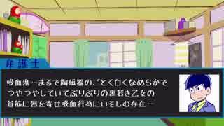 【卓ゲ松さん】†ドラクルージュ布教動画†