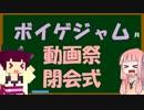 【閉会式】ボイゲジャム2 動画祭閉会式【お疲れ様でした!】