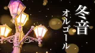 雪の降る夜に、ノスタルジックな癒しBGM【睡眠用オルゴール音楽】