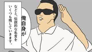 【復活記念】漫画で分かるsyamuの経歴