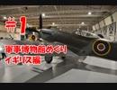 #1【軍事博物館めぐり】イギリス編