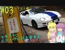 【セリカGT-Four】「マキさん、ドライブに行きますよ」#03【ゆかマキ車載】