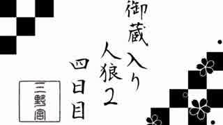 【ゆっくり人狼】御蔵入り人狼2 4日目