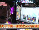 嵐・梅屋のスロッターズ☆ジャーニー #433 【無料サンプル】