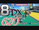 初日から始める!日刊マリオカート8DX実況プレイ620日目