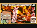 【超!!無知初見Minecraft】第1話(改良版)筋トレ大好きキンさんのマインクラフト予備知識ゼロ完全初見実況プレイ!!(旧キンクラ)